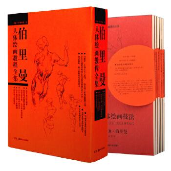 伯里曼人体绘画教程全集(套装共5册) 绘画圣经,根据伯里曼公司*初版全本译出,未经删节和修改