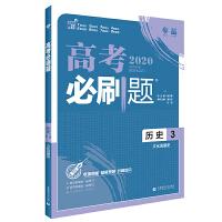 理想树67高考2020新版高考必刷题 历史3 文化发展史 高考专题训练