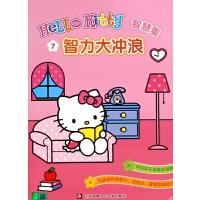 智力大冲浪/Hello Kitty智慧集