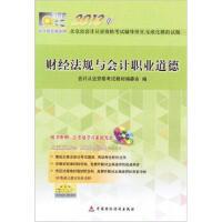 【正版二手书9成新左右】2013北京市会计从业资格考试辅导用书、无纸化模拟试题:财经法规与会计职业道德(附 会计从业资