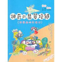 神奇的翡翠项链(热带雨林历险记) 9787547706985 北京日报出版社(原同心出版社)
