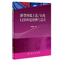 新型衬底上的蓝/白光LED外延材料与芯片,李国强,科学出版社,9787030398192