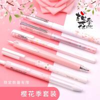 晨光中性笔2020年樱花季限定直液式中性笔走珠笔水笔学生考试用0.5黑色按动签字笔粉色套装中性笔