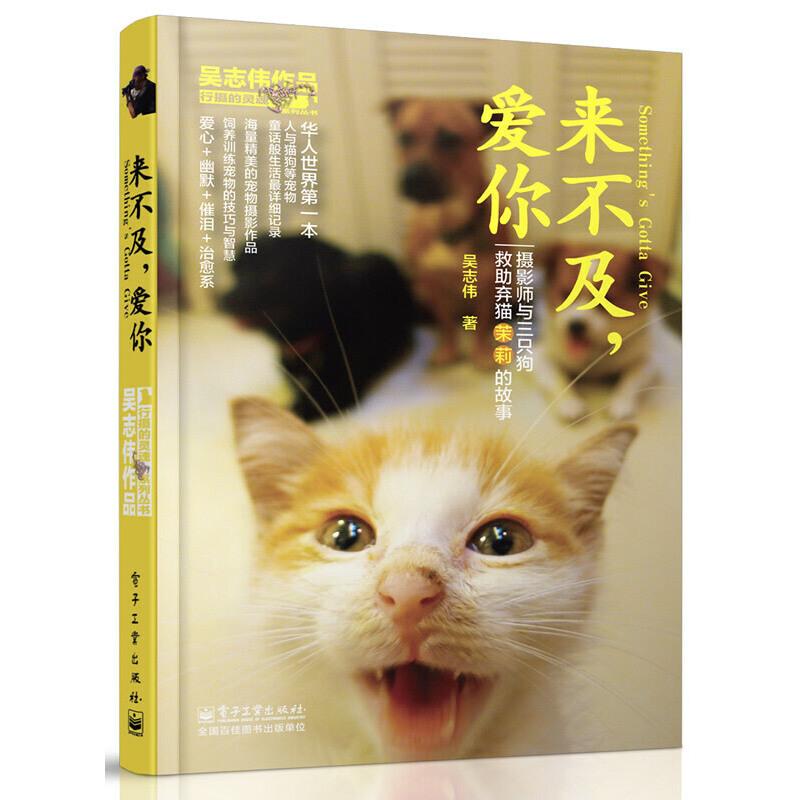来不及,爱你:猫奴与狗奴看过都会流泪的童话故事,饲养训练3只狗+1只猫的笑泪智慧,海量精美宠物摄影大师级作品!爱心+幽默+催泪+治愈系!
