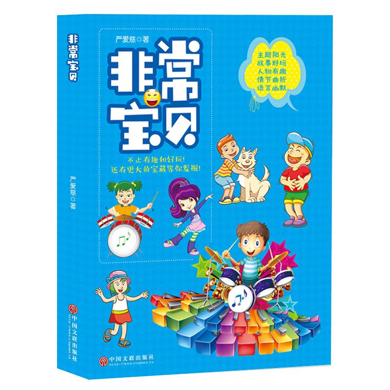 非常宝贝 风靡国内的儿童成长类童话小说,解放孩子天性,鼓励他们大胆做自己。