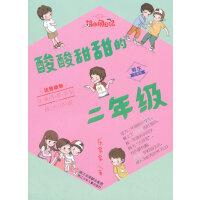 胡小闹日记注音读物:酸酸甜甜的二年级・男生专属版