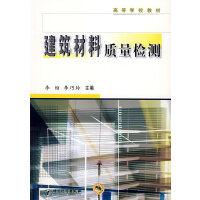建筑材料质量检测