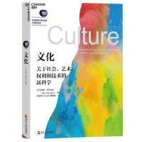 正版 文化 关于社会 艺术 权利和技术的新科学