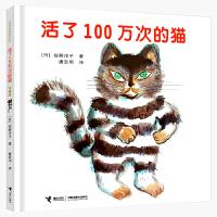 活了100万次的猫正版绘本五年级四年级活了一百万次的猫 活了一万年的猫 活了一百岁的猫一百次非注音版 接力出版社六年级