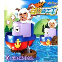 动力喜洋洋10:动力火船拯救队,广东原创动力文化传播有限公司,一漫年 绘,江苏少年儿童出版社,978753465220
