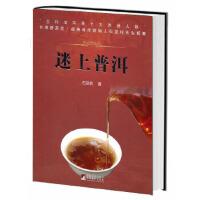 迷上普洱/精装修订版 石昆牧著 中央编译出版社 9787511713865