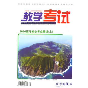 《教学考试》·高考核心考点精讲(上):地理(第4期)