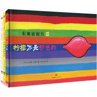 有趣的颜色(套装3册)《柠檬不是粉色的》《斑点狗不是黄色的》《太阳不是绿色的》