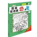 图画捉迷藏 恐龙1  幼儿读物少儿益智游戏 逻辑思维训练书籍