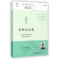 求取与反思--新世纪以来全球教育改革研究及中国教育传统的初步考察/当代中国基础教育学校变革研究丛书/生命实践教育学论*
