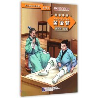 黄粱梦/学汉语分级读物