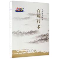 【正版二手书9成新左右】中国地质调查项技术 国土资源部中国地质调查局 地质出版社