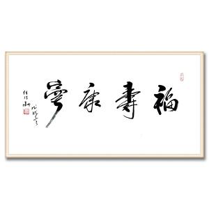 中国道教协会会长 任法融《福寿康宁》DW135