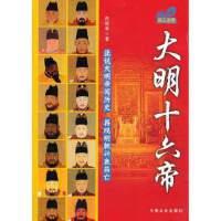 大明十六帝 范胜利 中国文史出版社 9787503444524