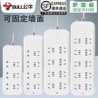公牛新国标插座排插排接线板转换器拖线板开关新品6/8/10插孔位米