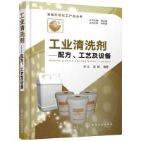 工业清洗剂――配方、工艺及设备