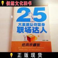 【二手正版9成新现货】25大素质让你变身职场达人(经典珍藏版) /冯丽莎编著 地震出版社