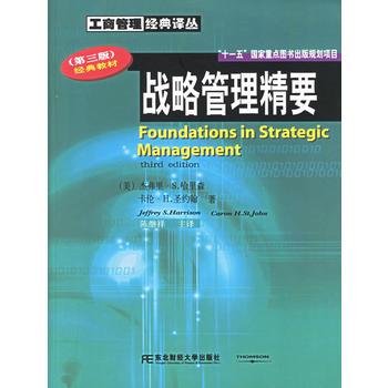 战略管理精要(第三版) 9787810848114