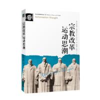1【XSM】宗教改革运动思潮 [英] 阿利斯特・麦格拉思 中国社会科学出版社9787500474890