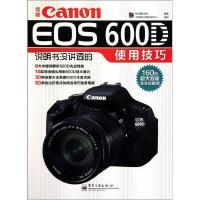 佳能Canon EOS 600D说明书没讲透的使用技巧李元摄影机构 编电子工业出版社