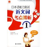 日本语能力测试1级近义词考点辨析