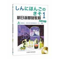 新日语基础教程(1)(MP3版)(新日本�Zの基�A)――日本出版社原版引进经典产品,全球最畅销日语教材,《大家的日语》姊
