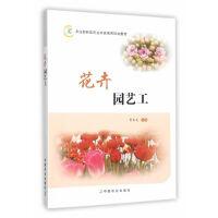 花卉园艺工农业部新型职业农民培育规划教材