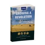 耕作革命:让土壤焕发生机(科学新视角丛书)