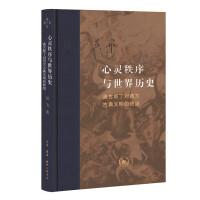 当代学术:心灵秩序与世界历史(增订本)
