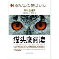 新版猫头鹰阅读5年级 江苏人民