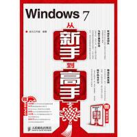 【正版二手书9成新左右】Windows 7 从新手到高手 龙马工作室著 人民邮电出版社