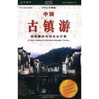 【二手书8成新】中国古镇游:2003年升级版 《中国古镇游》编辑部编 陕西师范大学出版社