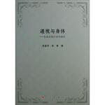 透视与身体:尼采后现代美学研究 段建军,彭智 人民出版社 9787010114729 新华书店 正版保障