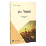 意大利的黄昏 [英] D.H.劳伦斯,傅志强 知识产权出版社 9787513033541