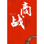 商战 刘琦 陕西师范大学出版社 9787561344835