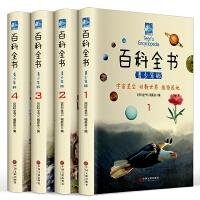 百科全书青少年版全套 4册彩色图文儿童读物6-7-8-9-10-12岁中国少年儿童百科动物植物科普知识 小学生课外阅读