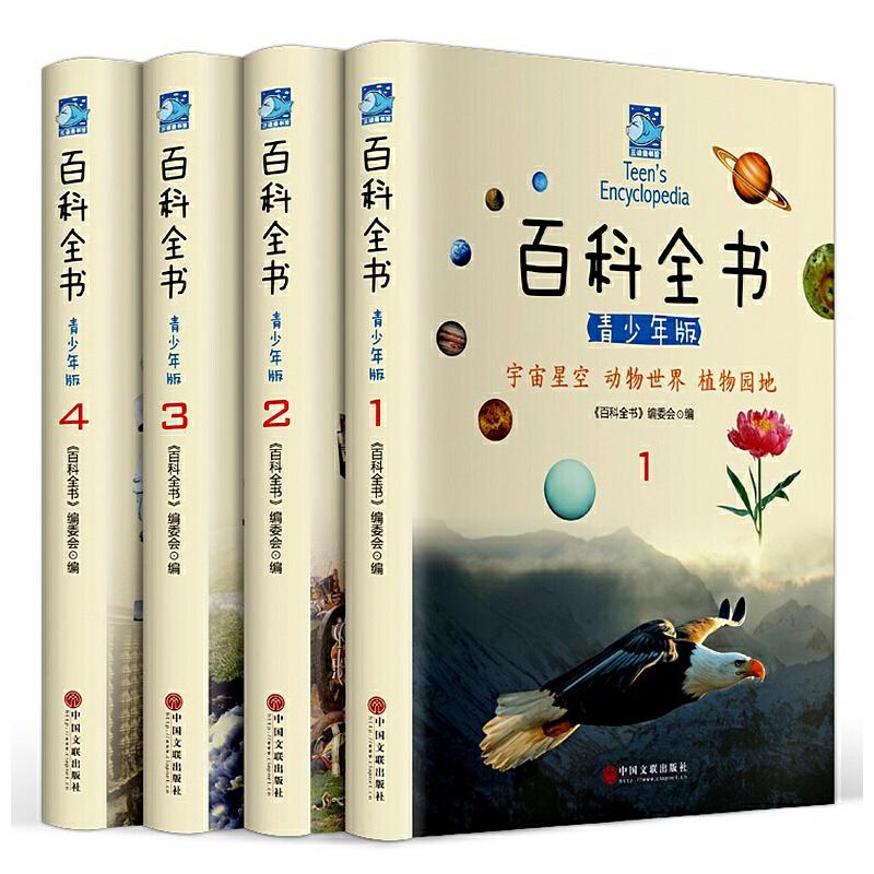 百科全书青少年版全套 4册彩色图文儿童读物6-7-8-9-10-12岁中国少年儿童百科动物植物科普知识 小学生课外阅读畅销书送孩子礼物