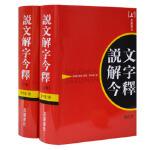 【新书店正版】说文解字今释(上下) (东汉)许慎,汤可敬 撰 岳麓书社 9787806651407