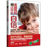《美国妈妈这样教自信》,蔡宁著,中国妇女出版社,9787512707177