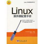 Linux服务器配置手册,马昕炜,科学出版社,9787030149282