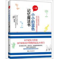 一本小小的蓝色记忆魔法书 9787510845932