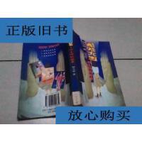 [二手旧书9成新]星光大道・女主持的故事 /邹当荣著 海南出版社