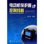 电动机保护器及控制线路,乔长君,化学工业出版社,9787122074362