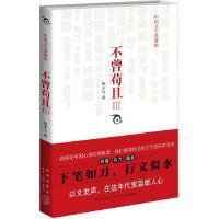 不曾苟且3-中国文字英雄榜啄木鸟 编新星出版社