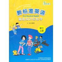 新标准英语基础知识轻松学(初三上)